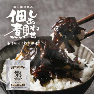 しあわせ佃煮 ご飯のお供 200g つくだに 九州産 しいたけ 椎茸 きくらげ ワカメ わかめ ポイント消化 送料無料