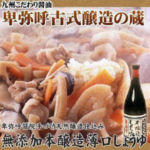 うすくち醤油 720ml 昔ながらの製法そのままに無添加として可能な最低塩分仕込|tamachanshop