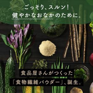 八百屋ファイバー 180g 30品目 食物繊維 パウダー サプリ ダイエット サプリメント 粉末 やさい 野菜 送料無料|tamachanshop|02