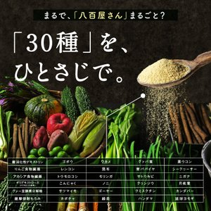 八百屋ファイバー 180g 30品目 食物繊維 パウダー サプリ ダイエット サプリメント 粉末 やさい 野菜 送料無料|tamachanshop|06