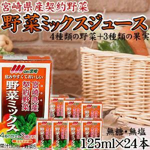 宮崎契約野菜ジュース 125ml×24本 食塩・砂糖不使用! 常温長期保存可能! 九州 / 野菜ジュース|tamachanshop