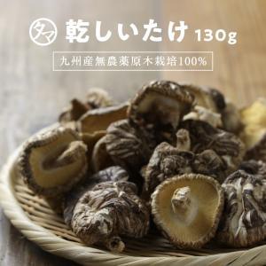 九州産しいたけ 訳あり家庭用130g 訳あり特価で赤字覚悟!|tamachanshop