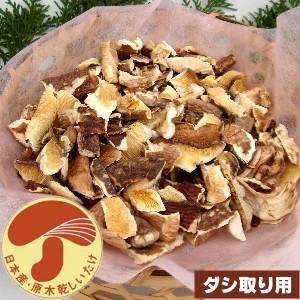 ダシ取り用 ワレ葉・椎茸足詰め 九州産 100% 原木しいたけ 100g|tamachanshop