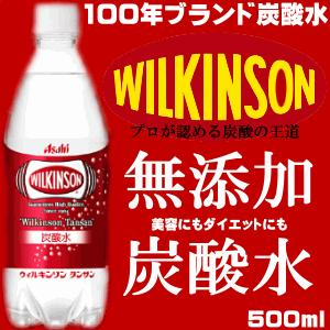 ウィルキンソン炭酸水500ml 美容にもダイエットにもオススメ♪ 炭酸水の王道|tamachanshop