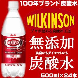 ウィルキンソン炭酸水500ml×24本 美容にもダイエットにもオススメ♪ 炭酸水の王道|tamachanshop