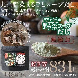 九州野菜スープだし 11種類の九州産野菜を粉末化 ファイトケミカルスープ|tamachanshop