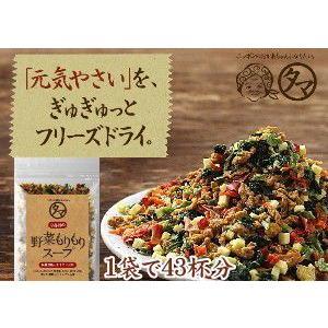 野菜スープ 8種類 130g 栄養 野菜もりもりスープ ファイトケミカル フリーズドライ スープ やさい 健康食品 炊き込みご飯 送料無料 tamachanshop 02