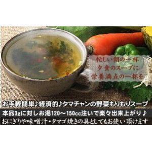 野菜スープ 8種類 130g 栄養 野菜もりもりスープ ファイトケミカル フリーズドライ スープ やさい 健康食品 炊き込みご飯 送料無料 tamachanshop 03