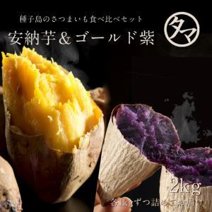 安納芋 & ゴールド紫 種子島 夢芋セット 各1kg 合計2...