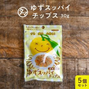 ゆず ピール チップス 30g×5パック 宮崎県産 須木村 柚子 皮使用 お菓子|tamachanshop