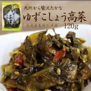 ゆずこしょう高菜 辛さも薫りも楽しむ 柚子胡椒高...の商品画像