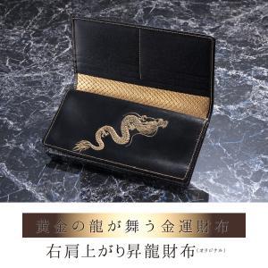 開運グッズ 金運に龍の財布 右肩上がり昇龍財布(二つ折り長財布)