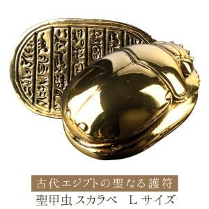 エジプトの御守 聖甲虫スカラベLサイズ(開運グッズ 金運 再生 魔除)