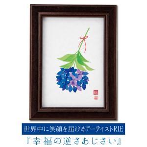 開運グッズ アート 幸福の逆さあじさい 紫陽花をRIEさんの優しい作風で。