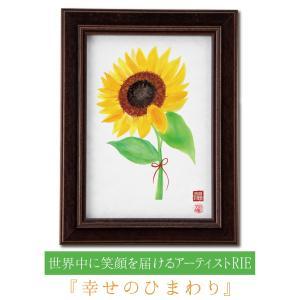 開運グッズ アート 幸せのひまわり 向日葵をRIEさんの優しい作風で。