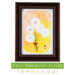 開運グッズ アート 幸せのたんぽぽ タンポポをRIEさんの優しい作風で。