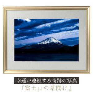 奇跡の写真 富士山の幕開け 秋元隆良 開運グッズ 開運フォト 開運写真