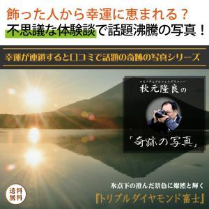 奇跡の写真  トリプルダイヤモンド富士 秋元隆良 開運グッズ 開運フォト 開運写真