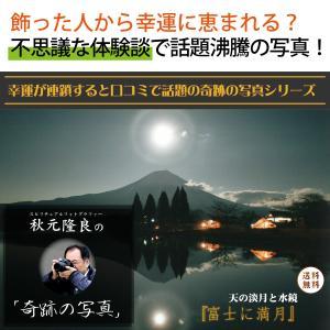 奇跡の写真  霊峰に月満ちる 秋元隆良 開運グッズ 開運フォト 開運写真