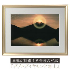 奇跡の写真 ダブルダイヤモンド富士 秋元隆良 開運グッズ 開運フォト 開運写真