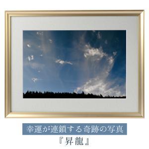 奇跡の写真 昇龍 秋元隆良 開運グッズ 開運フォト 開運写真