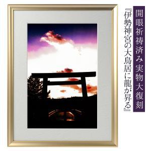 奇跡の写真 伊勢の大鳥居に龍が昇る 秋元隆良 開運グッズ 開運フォト 開運写真