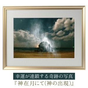 奇跡の写真 神在月にて(神の出現) 秋元隆良 開運グッズ 開運フォト 開運写真