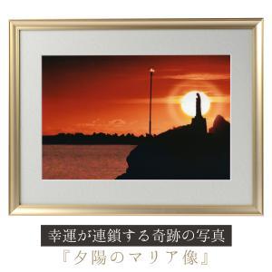奇跡の写真 夕陽のマリア像 秋元隆良 開運グッズ 開運フォト 開運写真