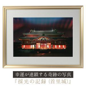 奇跡の写真 彩光の記録(首里城) 秋元隆良 開運グッズ 開運フォト 開運写真