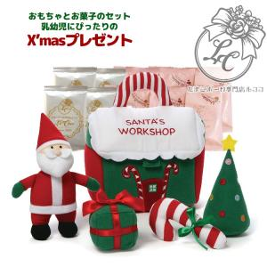クリスマスプレゼント「サンタワークショッププレイセット と たまごボーロ」男の子 女の子 1歳 一歳 かわいい おもちゃ お菓子 赤ちゃん|tamagobolo