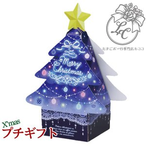 クリスマスプレゼント「ツリーBOX」たまごボーロ 3袋入 クリスマス お菓子 プチギフト 詰め合わせ 子供 子ども 赤ちゃん|tamagobolo
