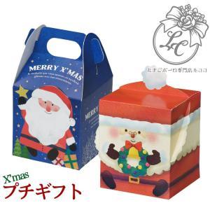 クリスマスプレゼント「サンタBOX」たまごボーロ クリスマス お菓子 プチギフト 詰め合わせ 子供 子ども 赤ちゃん|tamagobolo