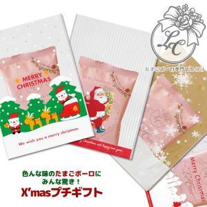 クリスマス プチギフト デザインと味が選べる たまごボーロ 1袋ギフト お菓子 おしゃれ かわいい 面白い プレゼント 赤ちゃん 【熨斗・メッセージカード未対応】|tamagobolo