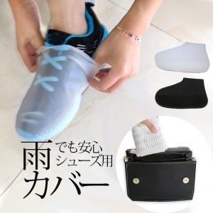 シューズカバー ウォータープルーフ 雨対策グッズ  レインシューズ 靴用カバー クリックポスト可能商...