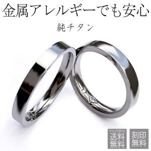 ペアリング 純チタン 2本セット 平打ち 安い 刻印無料 マリッジリング 結婚指輪 金属アレルギー対...
