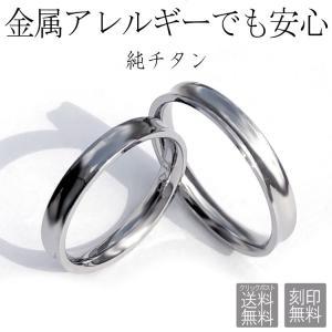 純チタンリング ペアリング 2本セット 刻印無料 安い マリッジリング 結婚指輪 金属アレルギー対応...