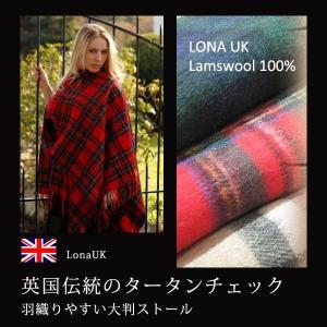 大判ストール マフラー タータンチェック ラムズウール ポンチョ LONA UK(ロナ UK) wrua (as)
