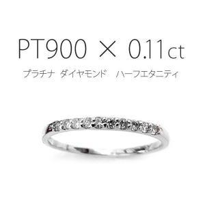 エタニティリング ハーフ ピンキー 指輪 プラチナ/PT ダイヤモンド 4月誕生石 完全オーダー y...