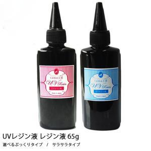 UVレジン液 tama工房のハイコスパレジン 大容量 65g ハードタイプ レジン液