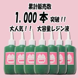 レジン液 UVレジン液 ハード 安い 業務用 200g (2...