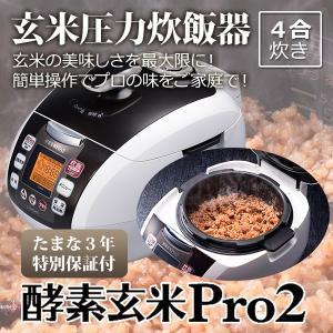 超高圧 発芽酵素玄米 専用炊飯器 酵素玄米Pro2 非IH式...