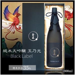 お中元 プレゼント ギフト 日本酒 玉乃光 純米大吟醸 Black Label 1.8L 化粧箱入り...