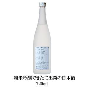 玉乃光 純米吟醸 できたて出荷の日本酒 720ml ネット限定|tamanohikari