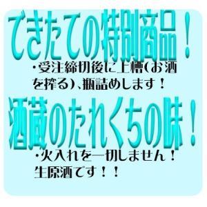 玉乃光 純米吟醸 できたて出荷の日本酒 720ml ネット限定|tamanohikari|02