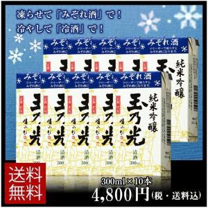 敬老の日 日本酒 玉乃光 みぞれ酒  青パック JG-550  大人のかき氷 プレゼント ギフト 家呑み|tamanohikari