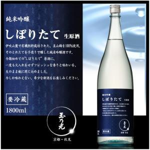 日本酒 純米吟醸 しぼりたて生原酒 1800ml JG-584 新米新酒季節限定数量限定お鍋に合う|tamanohikari