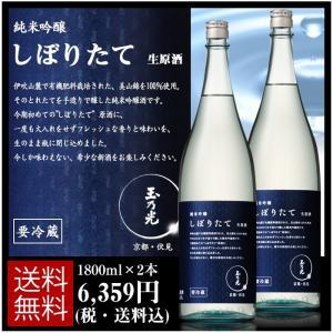 日本酒 純米吟醸 しぼりたて生原酒 1800ml×2本 JG-584W 新米新酒季節限定数量限定お鍋に合う|tamanohikari
