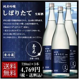 日本酒 純米吟醸 しぼりたて生原酒 720ml×3本 JG-585T 新米新酒季節限定数量限定お鍋に合う|tamanohikari