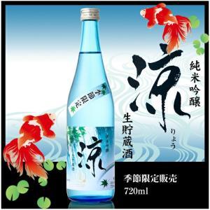 純米吟醸 涼(りょう) 720ml 1本 季節限定|tamanohikari