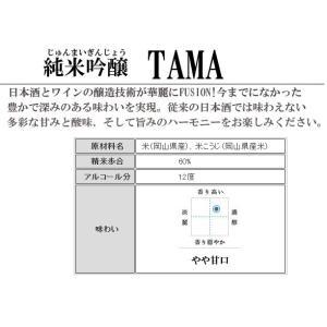 日本酒 純米吟醸 TAMA 720ml お歳暮 年末年始 クリスマス ギフト 贈り物|tamanohikari|02